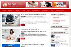 Вечные ссылки для сайта + отчет о проделанной работе 13 - kwork.ru