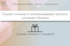 Разработаю минимум 3 варианта логотипа для вашего бизнеса или бренда 34 - kwork.ru
