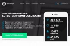 поставлю 7 ссылок в ответ маил 3 - kwork.ru