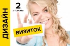 Создам индивидуальный дизайн визитки 10 - kwork.ru