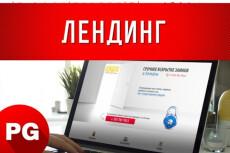 Дизайн Landing page и не только 15 - kwork.ru
