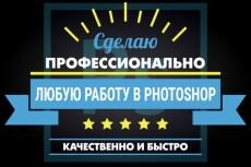 Ресайз, обрезка, кадрирование изображения 12 - kwork.ru