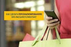 Рассылка по Вашей базе с трастового сервиса рассылок 7 - kwork.ru