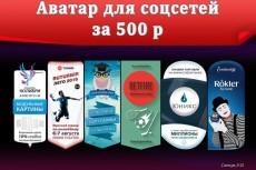 Оформление для канала на  YouTube 7 - kwork.ru