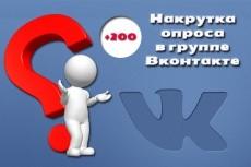 800 живых(офферов) в группу/паблик ВК 6 - kwork.ru