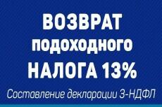 Заполню налоговую декларацию 3 ндфл 8 - kwork.ru