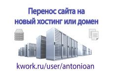 Установка или настройка Asterisk 5 - kwork.ru