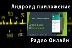 Качественное пользовательское приложение 35 - kwork.ru