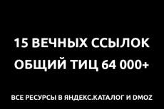 Создание и настройка robots.txt 4 - kwork.ru