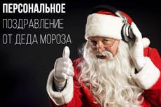 Создам поздравительную новогоднюю открытку в формате gif-анимации 17 - kwork.ru