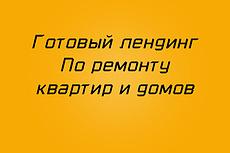 Готовый сайт Landing Page Строительство каркасных домов 9 - kwork.ru