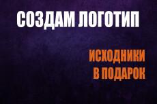 Создам логотип проекта для сайта, канала ютуб 13 - kwork.ru
