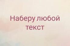 Переведу аудио/видео в текст 3 - kwork.ru