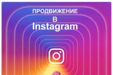 Подписчики в Инстаграм + подарок 3 - kwork.ru