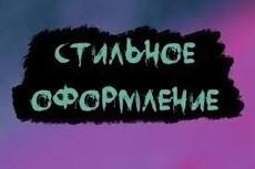 Сделаю вам шапку и логотип канала 9 - kwork.ru