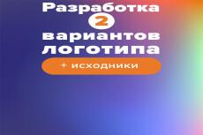 Сделаю два логотипа 9 - kwork.ru