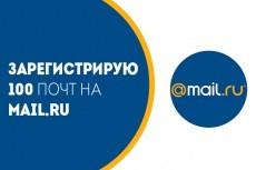 Зарегистрирую 1000 ящиков на Mail.ru 14 - kwork.ru