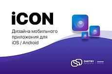 UX-UI Дизайн мобильного приложения для iOS - Android 28 - kwork.ru