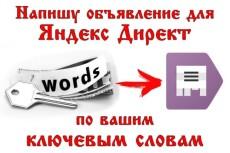 Скриншот всей страницы сайта 6 - kwork.ru