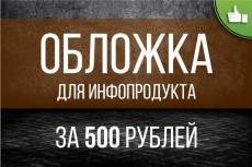 Отрисую ваш графический элемент из растра в векторный формат 21 - kwork.ru