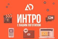 Огненное интро 11 - kwork.ru