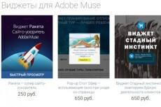 Вышлю креативную админ панель html 4 - kwork.ru