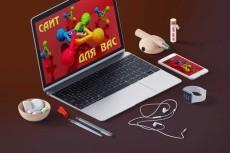 Сделаю сайт на платформе Bootstrap 8 - kwork.ru