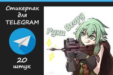 Нарисую стикеры для Telegram 25 - kwork.ru