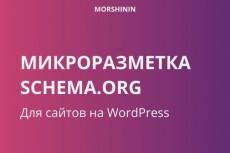 Улучшу показатели сайта на WordPress по Google Insights до зеленой зоны 4 - kwork.ru