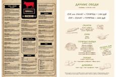 Вёрстка меню 35 - kwork.ru