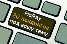 5 работающих идей для нового сайта который будет иметь свою аудиторию 17 - kwork.ru