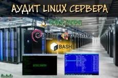 Администрирование Linux серверов 22 - kwork.ru