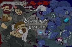 Нарисую иллюстрацию в стиле скетч. Вектор 14 - kwork.ru
