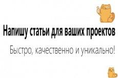 сделаю СЕО оптимизированный контент для вашего сайта 5 - kwork.ru