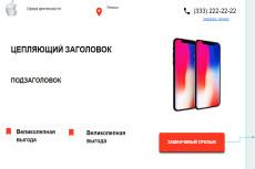 Прототип лендинга 21 - kwork.ru
