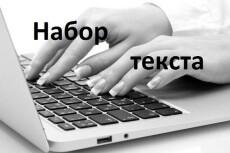 Составление юридических документов 3 - kwork.ru