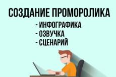 Озвучу любой текст качественно 28 - kwork.ru