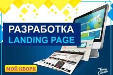 Эффективное продвижение сайтов 2016, обучающее пособие 149 страницы 10 - kwork.ru
