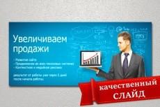 Создам дизайн слайда для вашего сайта 14 - kwork.ru