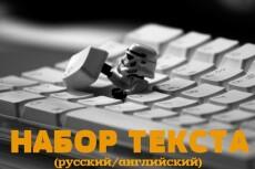 Быстро и качественно наберу текст 5 - kwork.ru
