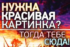 Сделаю превью картинку для вашего видео 13 - kwork.ru