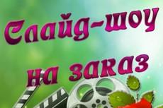 Видео открытка (слайд-шоу) на любой праздник и торжество 12 - kwork.ru