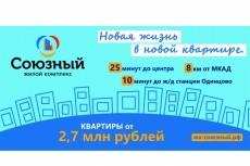 3 рекламных плаката 15 - kwork.ru
