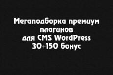 Продам пакет премиум шаблонов html5/css3 10 - kwork.ru