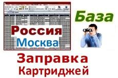 База магазинов одежды России 22 - kwork.ru