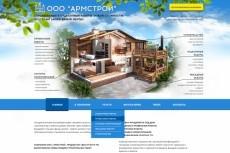 Создам дизайн сайта 21 - kwork.ru