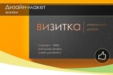 Создам уникальный дизайн для любой соц. сети 5 - kwork.ru
