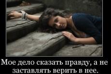 Обсудить любой фильм 5 - kwork.ru