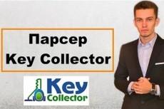 Запуска компании, парсинг ключей Кей Коллектором 4 - kwork.ru