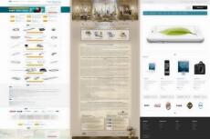 Дизайн Сайта 3 - kwork.ru
